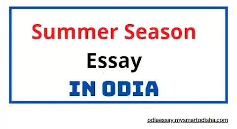 Summer Season Essay in Odia || Grishma Rutu Essay in Odia