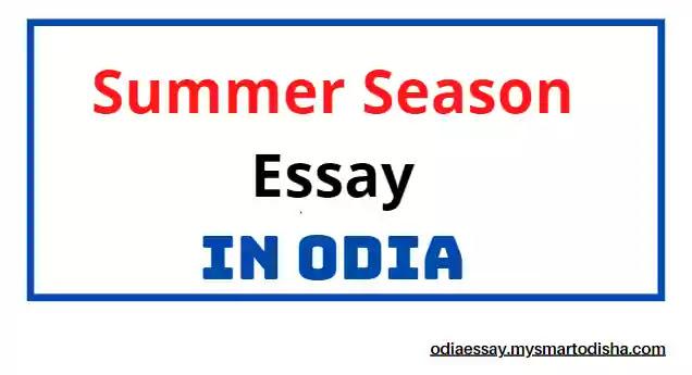 Summer Season Essay in Odia