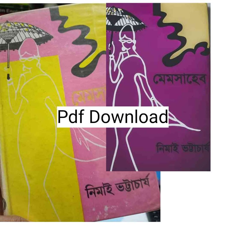মেমসাহেব নিমাই ভট্টাচার্য Pdf Download | Memsaheb Pdf By Nimai Bhattacharya