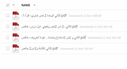 جذاذات المستوى الثاني للغة العربية الاسبوع 2 للوحدة 2 مرجع في رحاب اللغة العربية