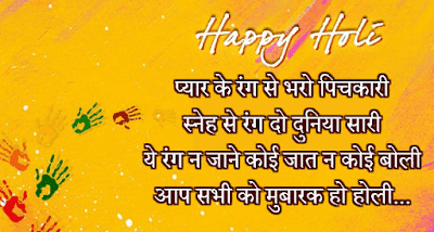 Happy Holi 2018 wishes Hindi Images