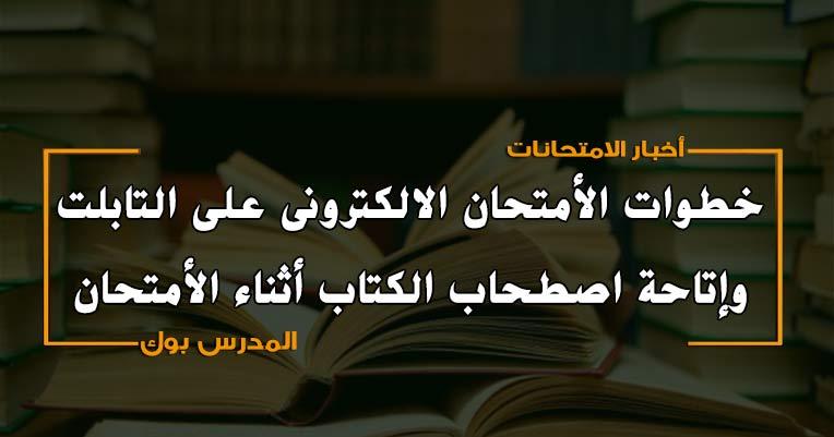 خطوات الأمتحان الالكتروني علي التابلت مع اتاحة اصطحاب الكتاب المدرسي أثناء الأمتحان