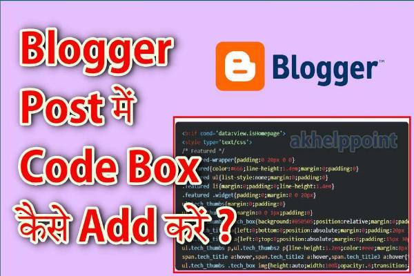 Blogspot Site के  Article या Post में Code Box कैसे Add करें