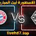 مشاهدة مباراة بايرن ميونخ وبوروسيا مونشنغلادباخ بث مباشر الاسطورة لبث المباريات بتاريخ 08-01-2021 في الدوري الالماني