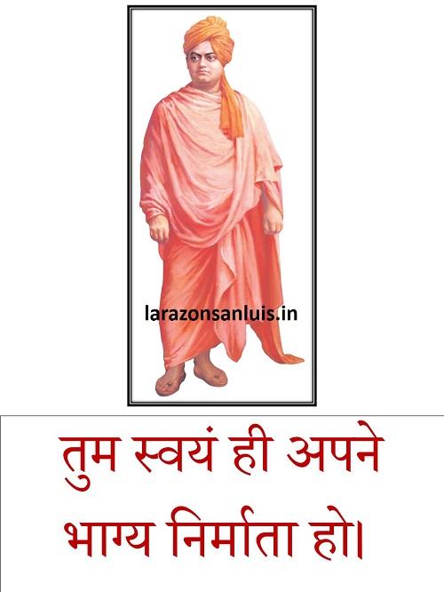 Suvichar Swami Vivekananda
