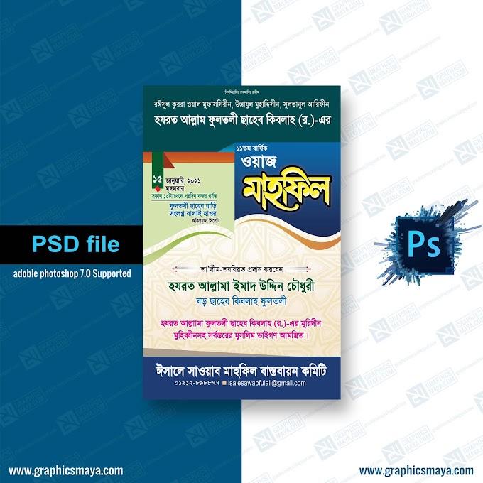 Waz Mahfil Feston Design PSD মাহফিল পোস্টার ডিজাইন (GraphicsMaya.com)