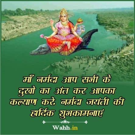 Narmada-Jayanti-Shayari