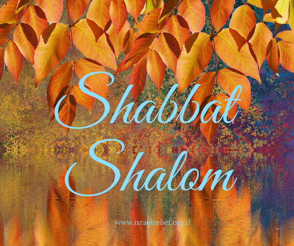 blessing israel together: shabbat shalom!