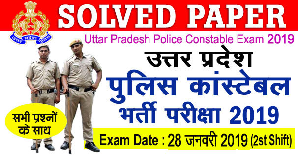 UP Police Constable 28 January 2019 Question Paper in Hindi Shift II