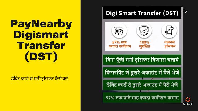 PayNearby Digismart Transfer (DST) - डेबिट कार्ड से मनी ट्रांसफर कैसे करें | Full Guide in Hindi