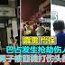 霹雳.怡保巴占:发生抢劫伤人案.男子被匪徒打伤头部血流