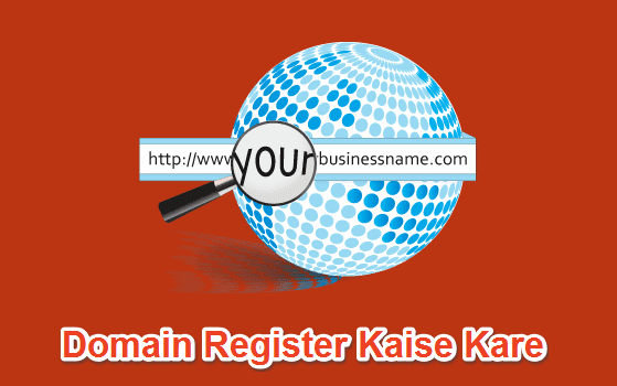 website-ke-liye-domain-register-kaise-kare