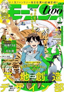Thế giới động vật -Tenchi Souzou Design-bu