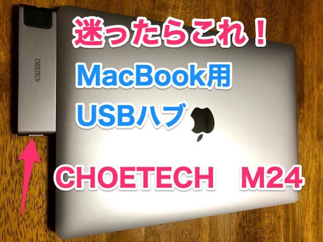 CHOETECH M24
