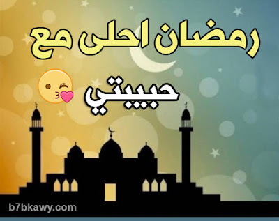 رمضان احلى مع حبيبتي