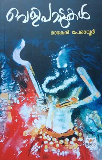 വെളിപാടുകള്     By രാകേഷ് പറവൂര്
