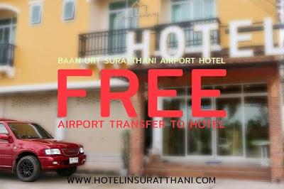 บริการรับ-ส่งฟรี ถึงสนามบิน ไร้กังวล! เดินทางสะดวก
