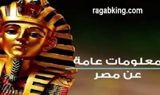 معلومات عامه عن مصر
