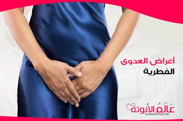 أعراض العدوي الفطرية فى المنطقة الحساسة