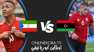مشاهدة مباراة ليبيا وغينيا الإستوائية بث مباشر اليوم 15-11-2020  في دوري أمم أوروبا