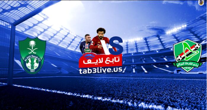 نتيجة مباراة الأهلي السعودي والشرطة العراقي اليوم 2021/04/21 دوري أبطال آسيا