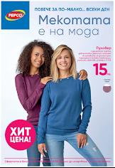 Pepco Брошура - Каталог  2021 → Мекото е на МОДА