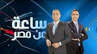 برنامج ساعة من مصر حلقة الاحد 2-4-2017