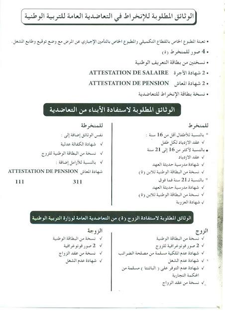 وثائق الانخراط في كل من مؤسسة محمد السادس والتعاضدية العامة للتربية الوطنية.