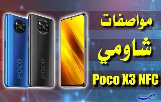 سعر و مواصفات هاتف شوامي بوكو اكس 3 Xiaomi Poco X3 NFC