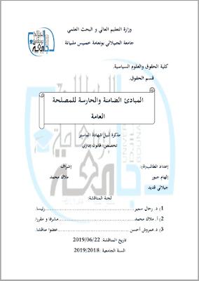 مذكرة ماستر: المبادئ الضامنة والحارسة للمصلحة العامة PDF