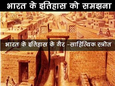 भारतीय इतिहास के गैर साहित्यिक स्रोत  Non-literary sources of Indian History