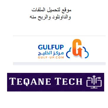 شرح موقع الخليج المشهور GulfUp لتحميل الملفات بطريقه سهله ورائعه 100%