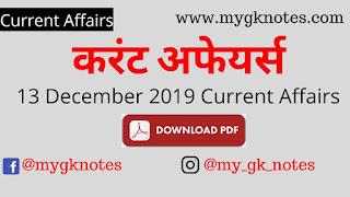 13 December 2019 Current Affairs