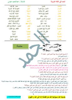 مذكرة لغة عربية الصف الثالث الإعداداى الترم الأول