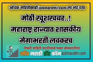 मोठी खूशखबर..! राज्यात शासकीय मेगाभरती लवकरच Maharashtra Mega Bharti 2020-21 Date Mahabharti Sakal News Job Marathi , जॉब मराठी Maharashtra Mega Bharti 2020-21 nmk Online Form Date nmk Mahabharti Sakal News – MahaBharti 2020 Date Declared: As per Notification news job marathi published in E Sakal paper Maga bharti 2020 will be expected in April 2020. Various posts will be filled in mahanmk various department which is >> nmkHome Department, Public Health, Water nmkResources, Social Justice, Agriculture nmk and Animal Husbandry, Revenue nmk and Forestry, Women and Child nmk Development etc., the official nmk maha recruitment date has been fixed mega recruitment will start fromnmk April 20. for more details about Mega Bharti 2020-21 Read below job Marathi Post or refer official Advertisement from mahanmk the Download links below: