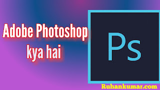 Adobe Photoshop kya hai (What is Adobe Photoshop Hindi)