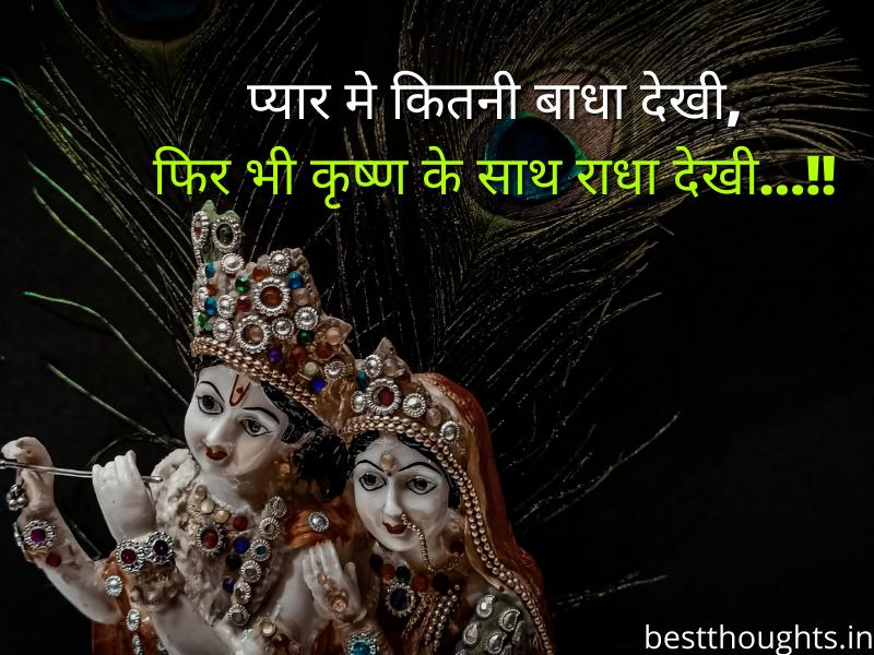true love radha krishna quotes in hindi