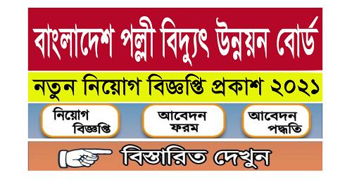 বাংলাদেশ বিদ্যুৎ উন্নয়ন বোর্ড নিয়োগ বিজ্ঞপ্তি ২০২১ - পিডিবি নিয়োগ বিজ্ঞপ্তি ২০২১ - bangladesh power development board job circular 2021 - Pdb Job Circular 2021