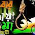Ekbar Biday De Ma Ghure Ashi Lyrics (একবার বিদায় দে মা) Khudiram Bose