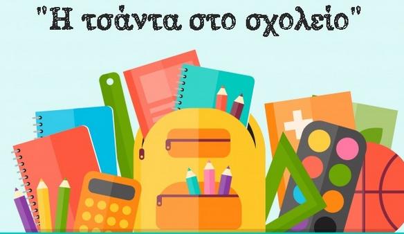 """Παραμένει η """"τσάντα στο σχολείο"""" και τη νέα σχολική χρονιά για τουλάχιστον 2 Σαββατοκύριακα το μήνα"""