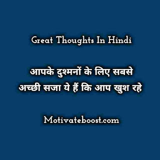 Great Thoughts In Hindi