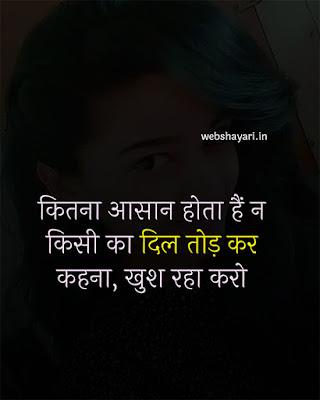 dil todna shayari hindi me photo download kar