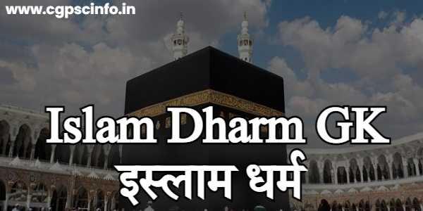 Islam Dharm GK in Hindi | इस्लाम धर्म की पूरी जानकारी Hindi में |