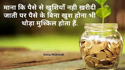 Time Is Money Quotes In Hindi