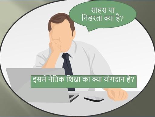 Sahas kya hai, Nidarta Kya hai, Himmat kya hai in Hindi