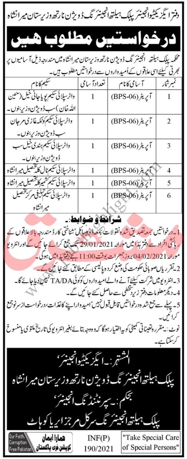 Public Health Engineering Division North Waziristan Jobs