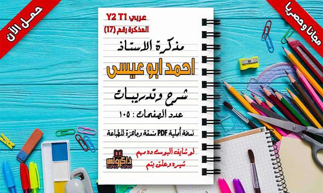 مذكرة لغة عربية للصف الثاني الابتدائي الترم الاول 2020 للاستاذ احمد ابو عيسى