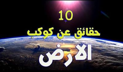 الغلاف الجوي للأرض و 10 حقائق مذهلة عنه