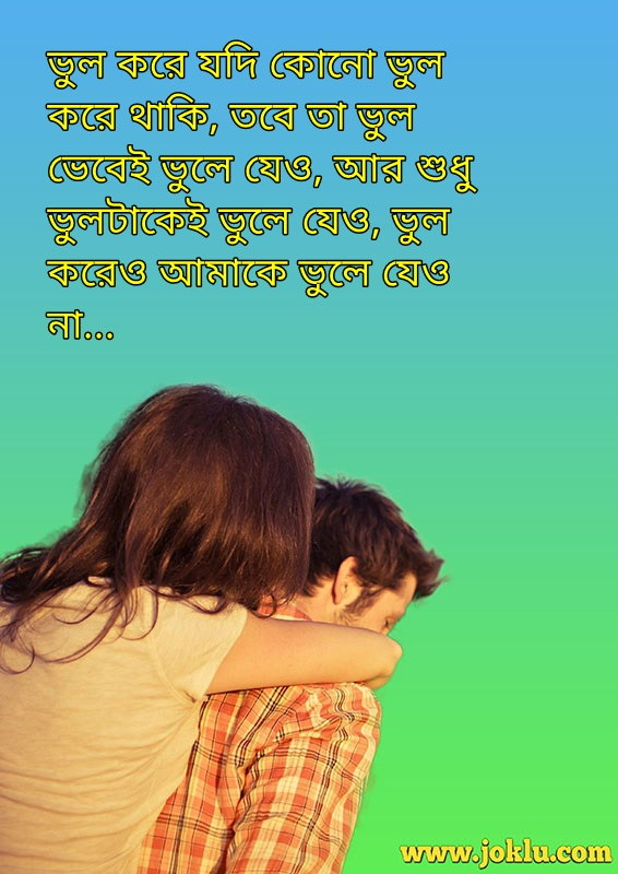 Remember me sorry message in Bengali