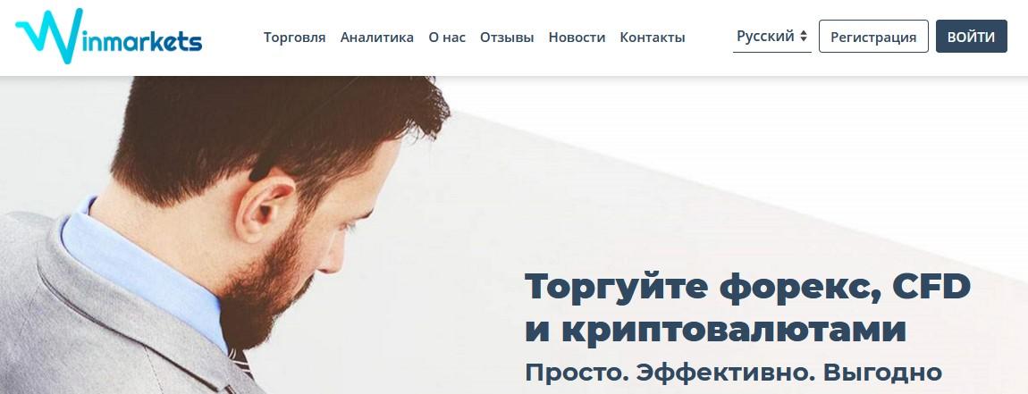 Мошеннический сайт winmarkets.co – Отзывы, развод. Компания WinMarkets мошенники